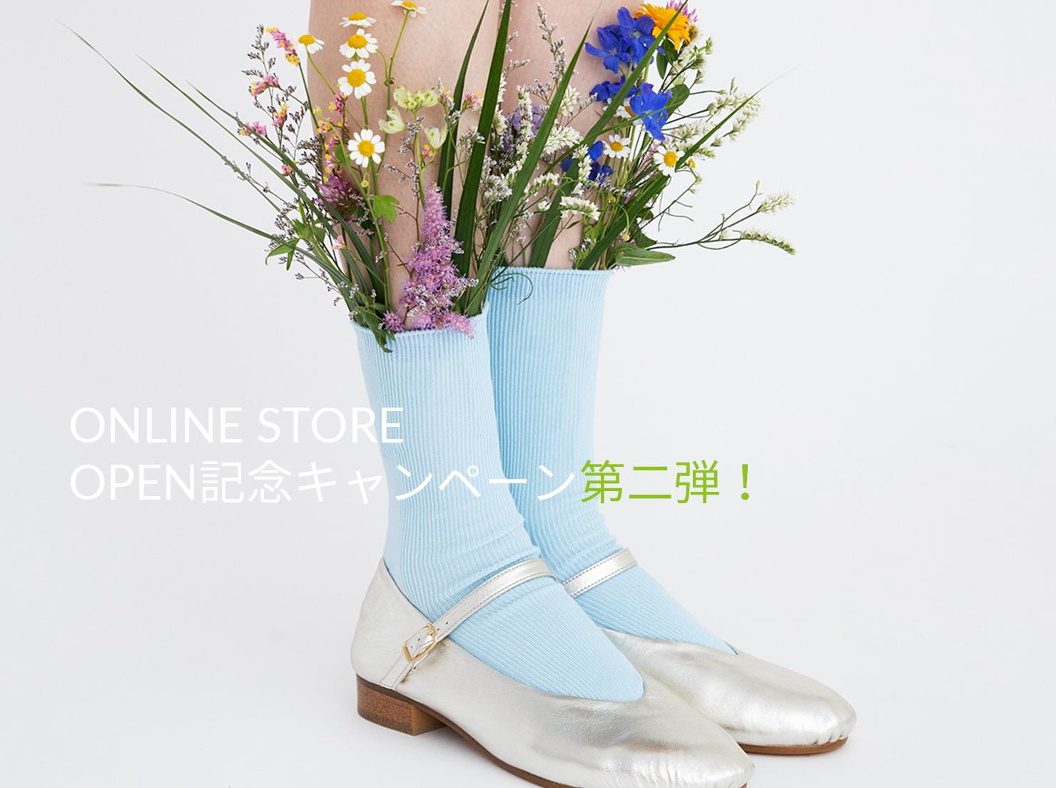 ONLINE STORE OPEN 記念キャンペーン第二弾!